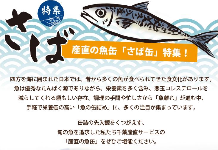 産直の魚缶「さば缶」特集!四方を海に囲まれた日本では、昔から多くの魚が食べられてきた食文化があります。魚は優秀なタンパク源でありながら、栄養素を多く含み悪玉コレステロールを減らしてくれる頼もしい存在。調理の手間や忙しさから「魚離れ」が進む中、手軽で栄養価の高い「魚の缶詰」に多くの注目が集まっています。缶詰の先入観をくつがえす、旬の魚を追求した、私たち千葉産直サービスの「産直の魚缶」をぜひご堪能ください。